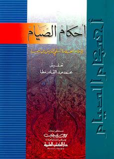 حمل كتاب أحكام الصيام لابن تيمية