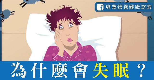 現代生活壓力越來越大,根據統計上班族平均每3個人就有1個人有失眠的問題,有好的睡眠不但可以讓精神更好,身體的器官更是需要透過睡眠獲得充足的修養,因此失眠的問題不容忽視!那到底造成這些人失眠的原因還有哪些?趕快一起來看看失眠的原因有哪些,排除這些因素你也能一夜好眠!