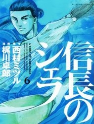 Nobunaga no Chef -Đầu Bếp Của Nobunaga