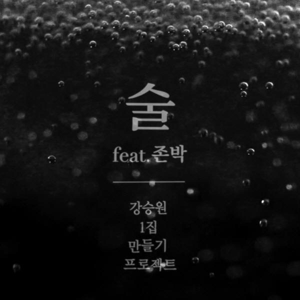 [Single] John Park – Kang Seung Won Making Project Vol.1 Part.1