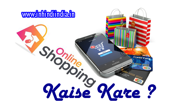Online Shopping Kaise Kare Hindi Me Puri Jankari Ke Sath