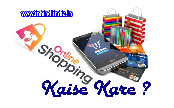 Online Shopping Kaise Kare Hindi Me Puri Jankari Ke Sath, ऑनलाइन समान कैसे ख़रीदे