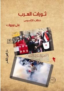 تحميل كتاب ثورات العرب خطاب التأسيس PDF