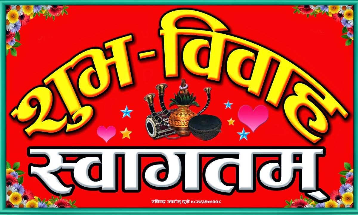 rabindra flex print dumre rabindra arts dumre nepal blogger