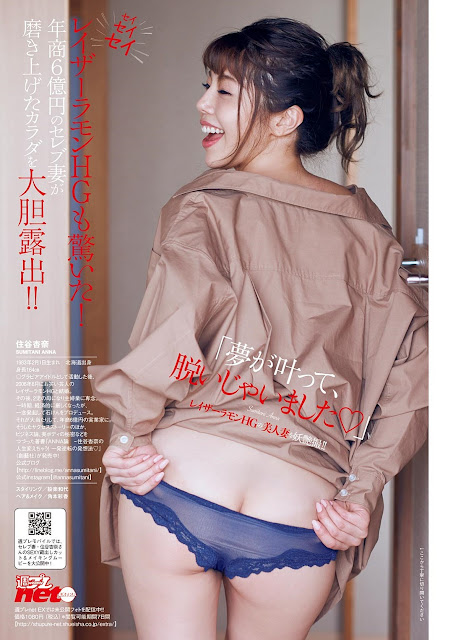 Sumitani Anna 住谷杏奈 Weekly Playboy No 23 2017 Pics