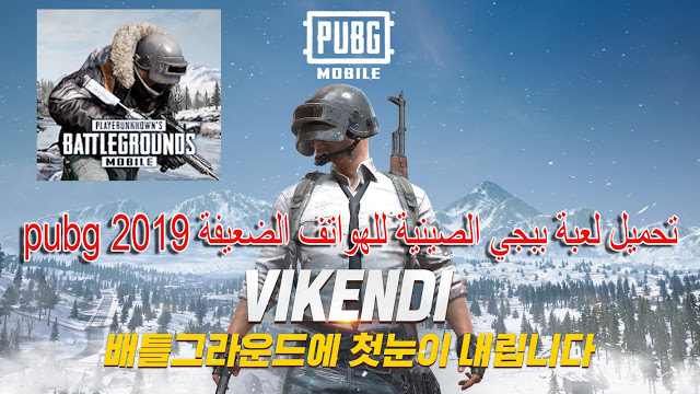 سارع لن تجد أفضل من هذه النسخة لتحميل لعبة ببجي الصينية للهواتف الضعيفة pubg 2019