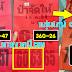 มาแล้ว...เลขเด็ดงวดนี้ 2-3ตัวตรงๆ หวยซอง ป๋าจัดให้ งวดวันที่ 16/7/60