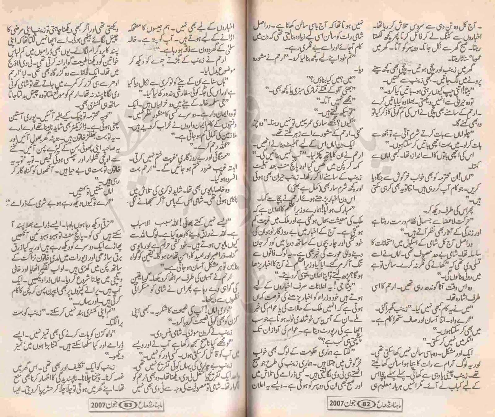 Pehli Pehli Bar Rohanpreet: Free Urdu Digests: Pehli Bar Novel By Aasia Razaqi Online