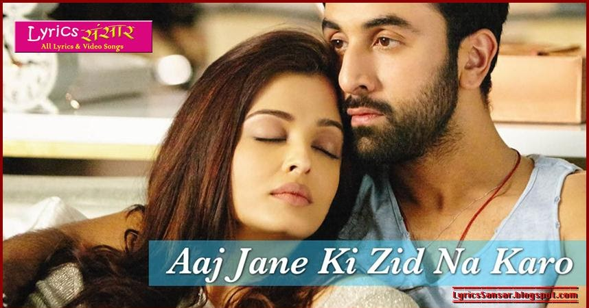 Aaj Jaane ki Zid na Karo Lyrics Translation - BollyMeaning