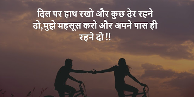 famous Love Status In Hindi For Girlfriend