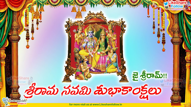 Sri Rama Navami Greetings Wallpapers 2018 in Telugu quotes