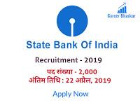 SBI Recruitment - 2019 (2000 Posts) Apply Now (स्टेट बैंक ऑफ इंडिया में प्रोबेशनरी ऑफिसर पदों पर निकली भर्ती।)