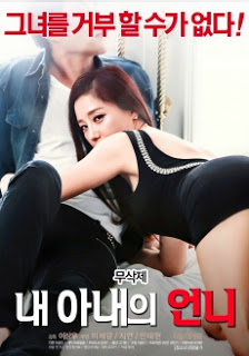 My Wife's Uncle (2017) [เกาหลี18+]