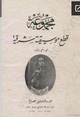 تحميل كتاب pdf مجموعة قطع موسيقية شرقية تأليف توفيق صباغ