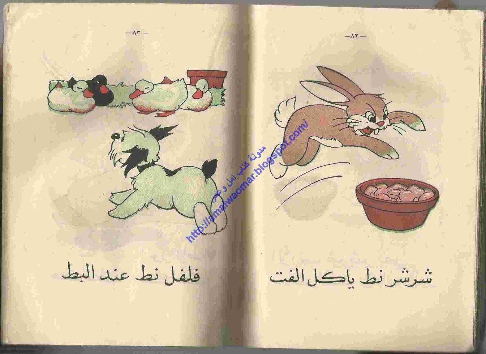 كتاب فلفل وشرشر