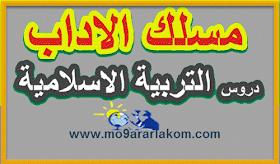 دروس التربية الاسلامية الثانية بكالوريا تخصص اداب pdf مشاهدة وتحميل-المقرر لكم الشامل
