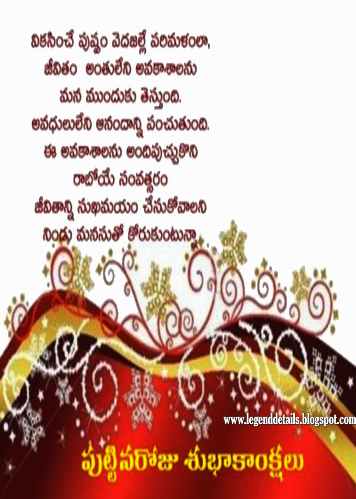 Birth day greetings in telugu free subhakankshalu with images birth day greetings for sister in telugu kristyandbryce Gallery