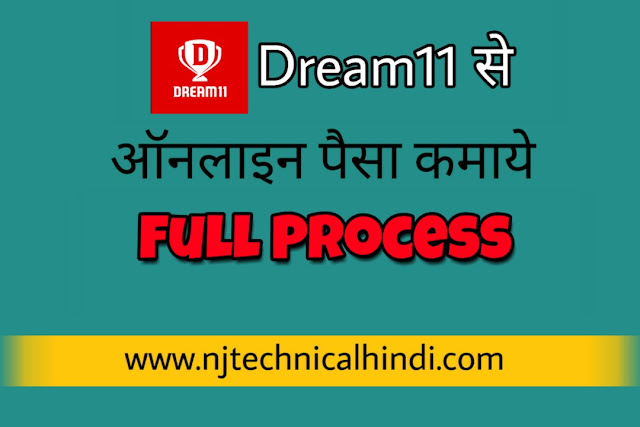 How to earn money on dream11
