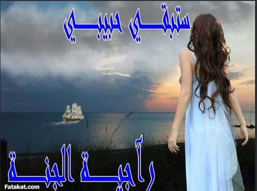 رواية ستبقى حبيبي كاملة - راجية الجنة