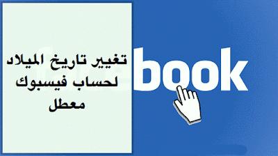 رابط تغيير تاريخ الميلاد في الفيس بوك المعطل