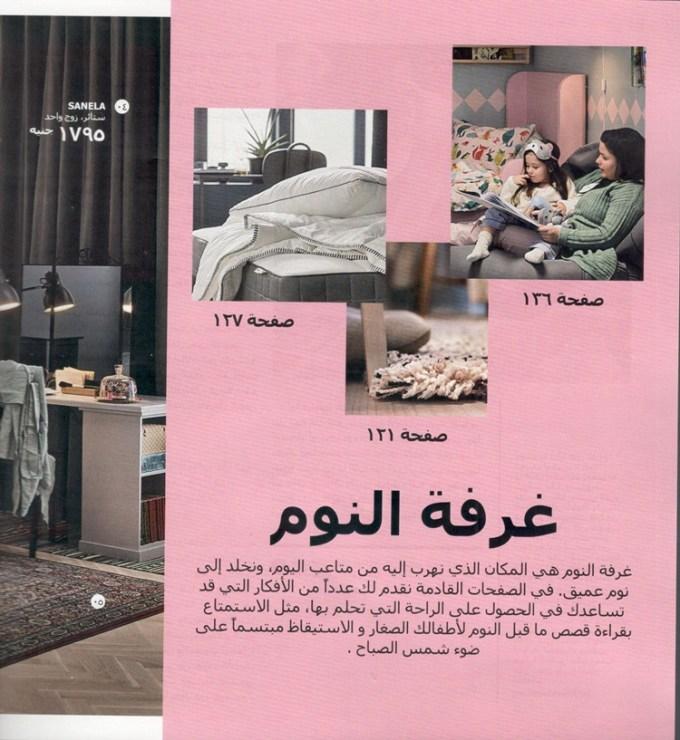 كتالوج ايكيا مصر 2018 غرفة النوم