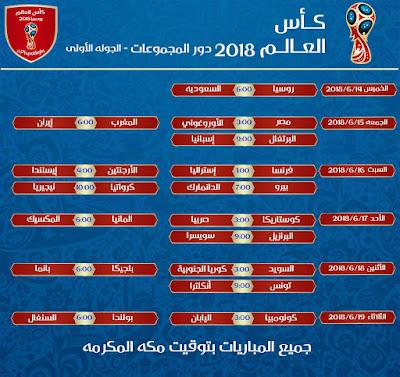 جدول مباريات كاس العالم 2018 Pdf Png Vectors Photos