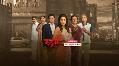 Rudram Star Cast