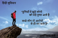 sacche log to aropo se mar,jhuthe log ki shayari