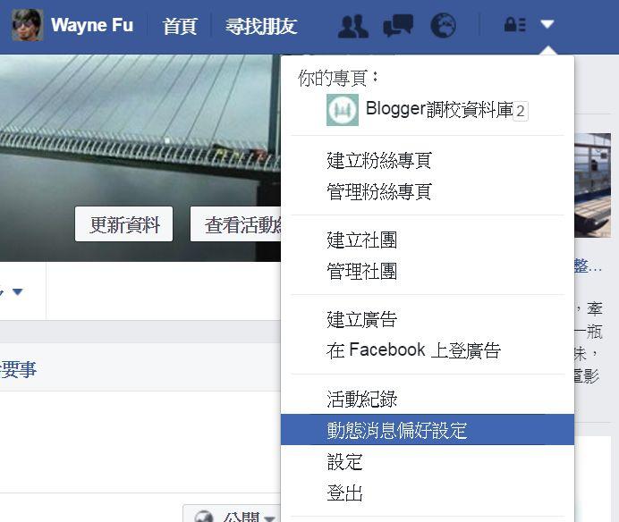 讓 Facebook 首頁動態只出現「搶先看」貼文@WFU BLOG