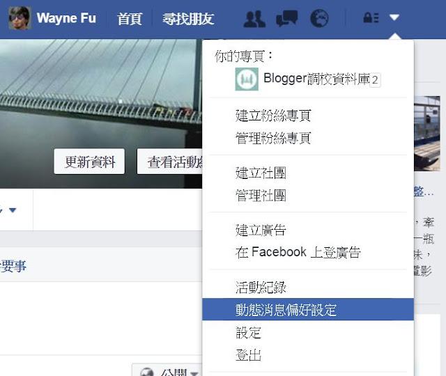 fb-see-first-1-讓 Facebook 首頁動態只出現「搶先看」貼文
