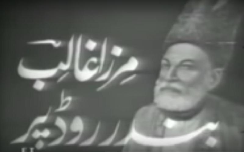 PTV Old Drama Mirza Ghalib Bandar Road Par ptvold.com