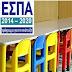 Αναρτήθηκαν στην ιστοσελίδα της ΕΕΤΑΑ τα προσωρινά αποτελέσματα για τους παιδικούς σταθμούς και Κ.Δ.Α.Π. μέσω ΕΣΠΑ
