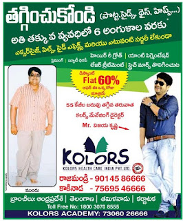 KOLORS WEIGHT LOSS TIRUPATI
