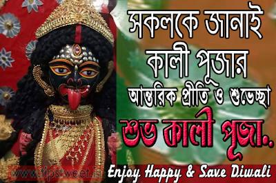 Kali Puja Whatsapp Status,