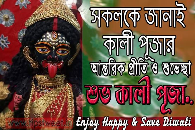 Kali Puja Whatsapp Status, Facebook Status, Messahner Status