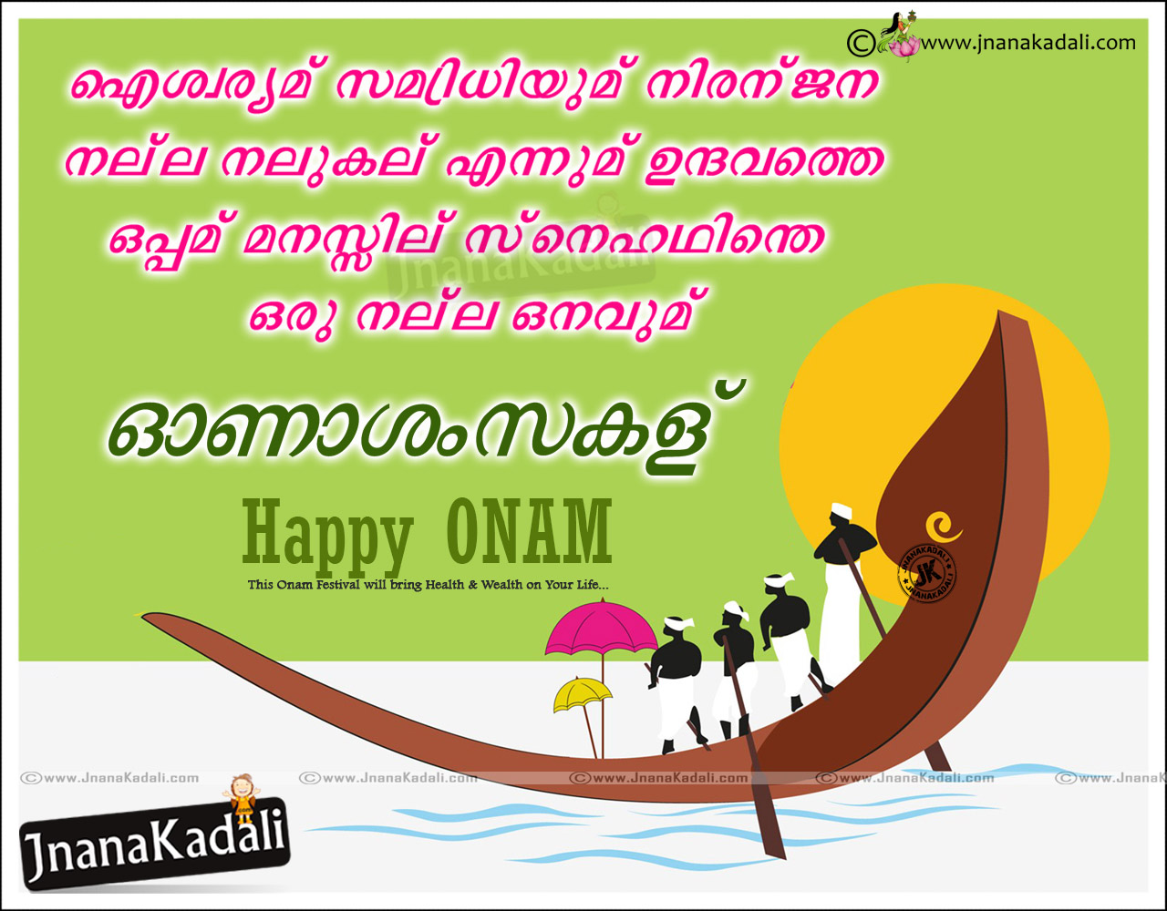 about onam in malayalam language Onam festival of kerrala – india onam is the biggest festival of the year in india's southern state of kerala onam corresponds with the malayalam new year.