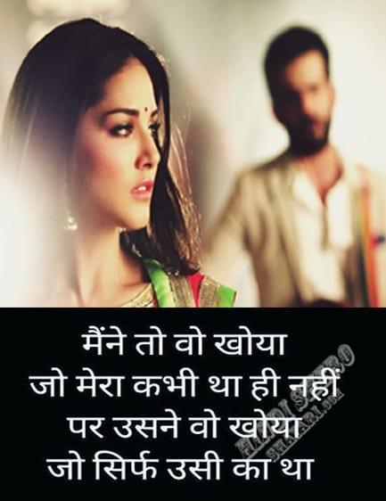 Heart Touching Sad Shayari for Boyfriend & Girlfriend