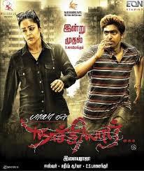 https://musicbasket24.blogspot.com/2018/06/naachiyaar-movie-2018-tamil-full-dvdtv.html