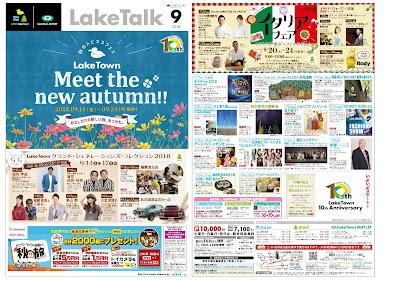 LakeTalk 9 秋のハピネスFES Meet The New Autumn