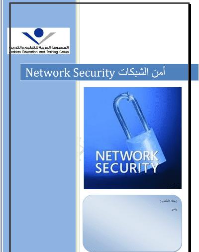 أمن الشبكات pdf
