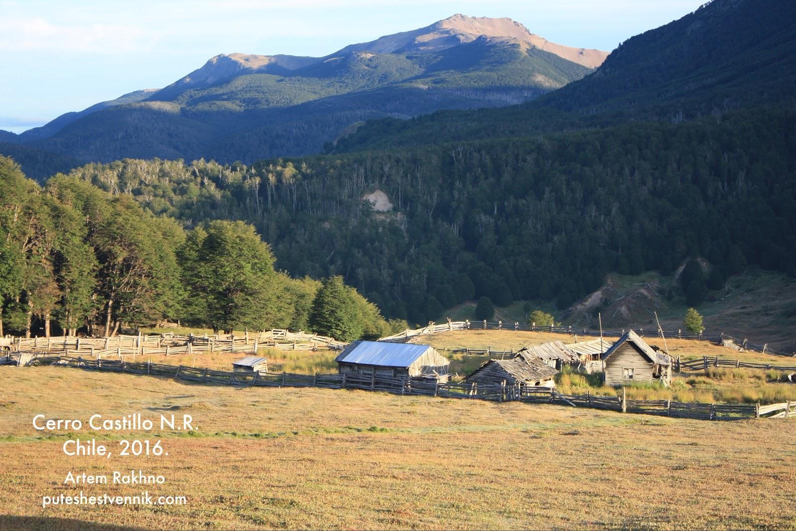 Чилийский хутор