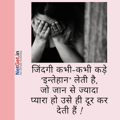 Heart Touching Love Status in hindi, Heart touching Shayari for Boys