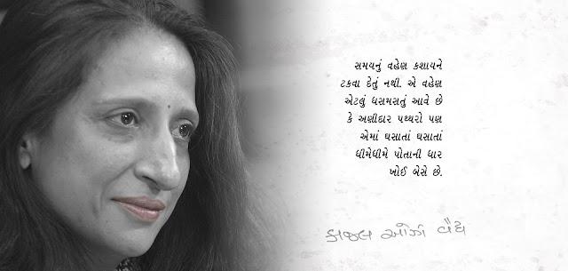 Shamay Nu Vahen Shayari By Kajal Oza Vaidya 2017