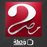 ام بي سي مصر 2 بث مباشر