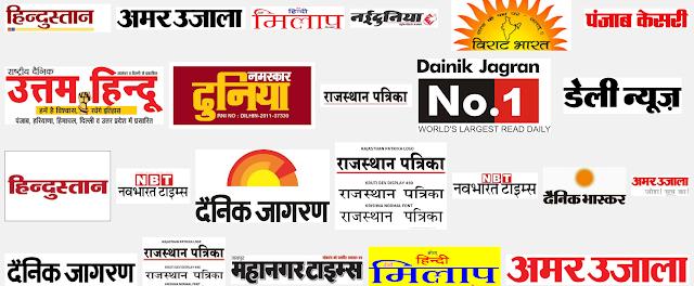 प्रमुख हिन्दी समाचार पत्र