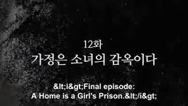 Sinopsis Doll House Episode 12 FINAL