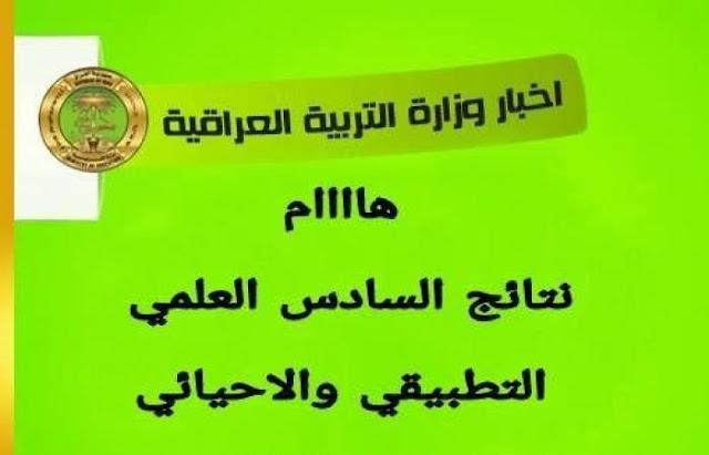 نتائج الامتحانات في جميع محافظات العراق للصف السادس الاعدادي الفرعين العلمي والادبي والاحيائي والتطبيقي للدور الاول 2017