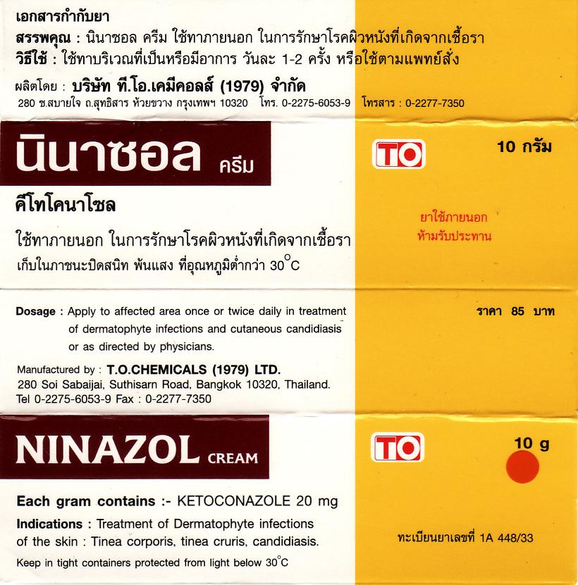 Pop News 60: Ninazol Cream นินาซอล ครีม