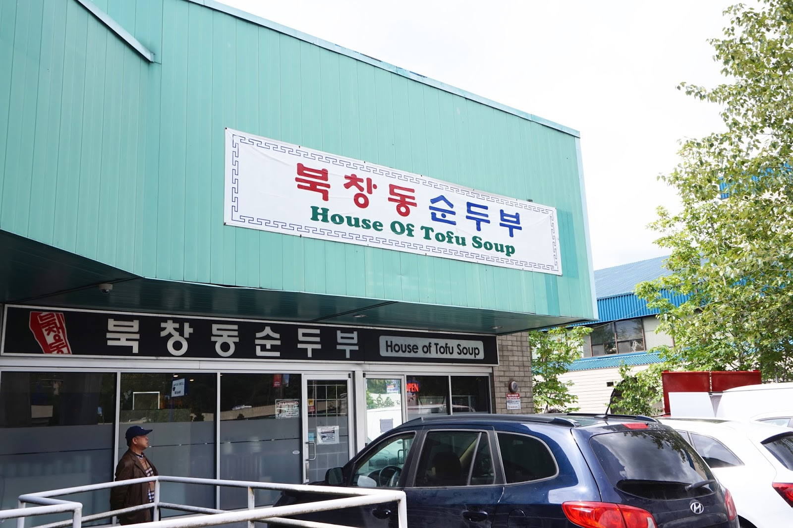 Vancity Noms: House of Tofu Soup - Coquitlam location!