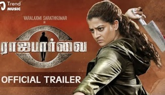 RajaParvai Tamil Movie – Official Trailer | Varalaxmi Sarathkumar | 'KGF' Ravi Basrur | JK